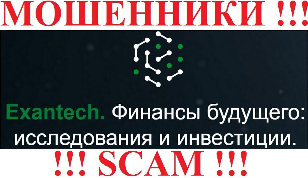 ExanTech (EXANTE) отзывы - МОШЕННИКИ !!!