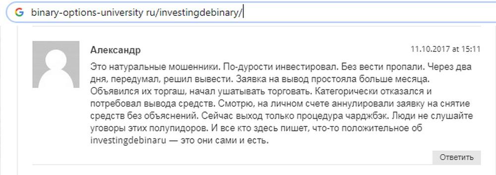 инвестинг форум