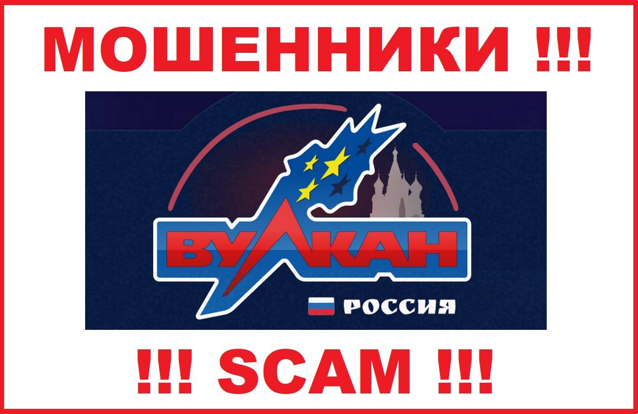 Отрицательные отзывы о казино вулкан бесплатные игры онлайн без регистрации казино вулкан